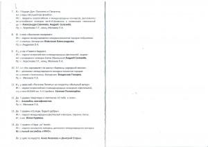 У ВСЕЙ РОССИИ НА ВИДУ0004