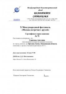 Приглашение-page-001