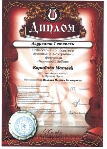 Диплом Матвей Кораблев