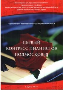 Первый конгресс пианистов подмосковья