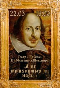 Shakespeare_afisha_