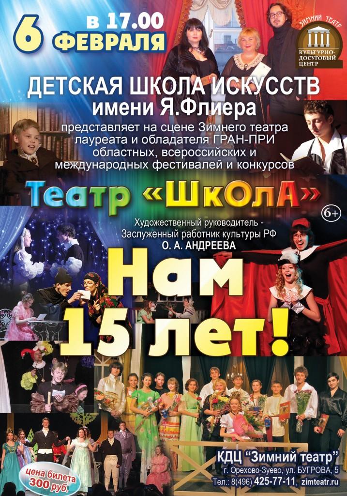 ДШИ-театр-АФИША
