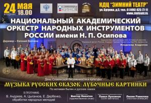 1460125502_muzyka-orkestr