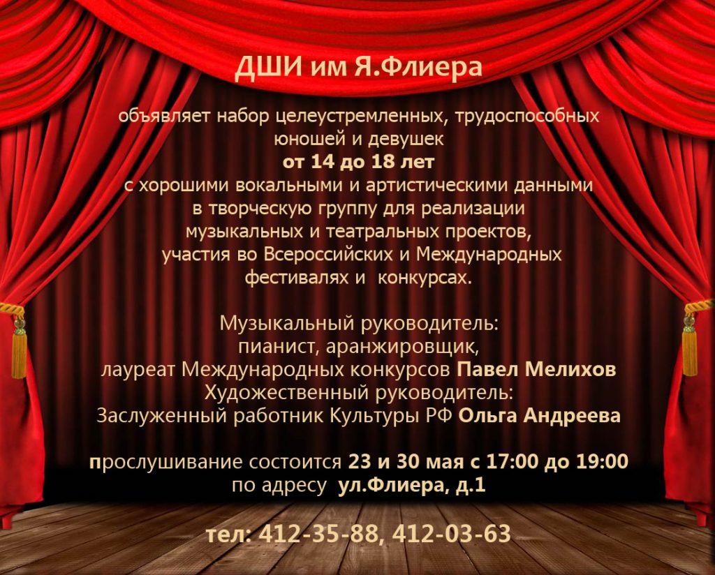 набор театр