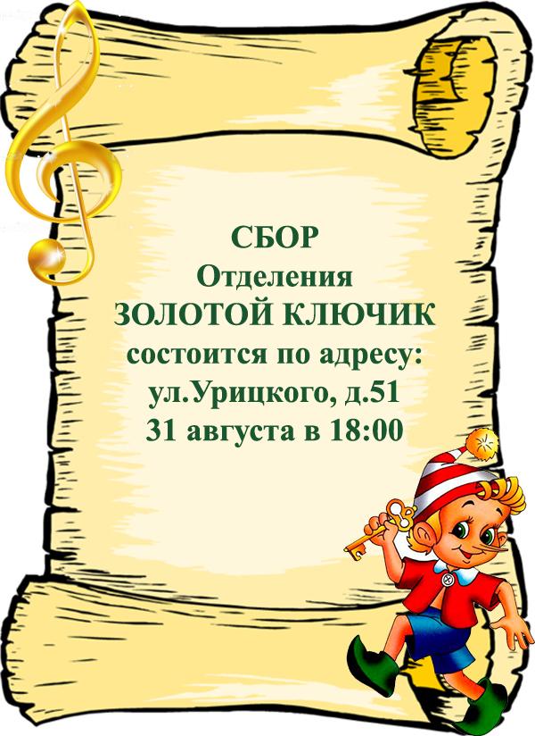 zolotoy_klyuch1