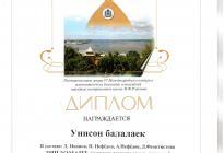 Диплом Жидяев 003