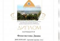 Диплом Жидяев 001
